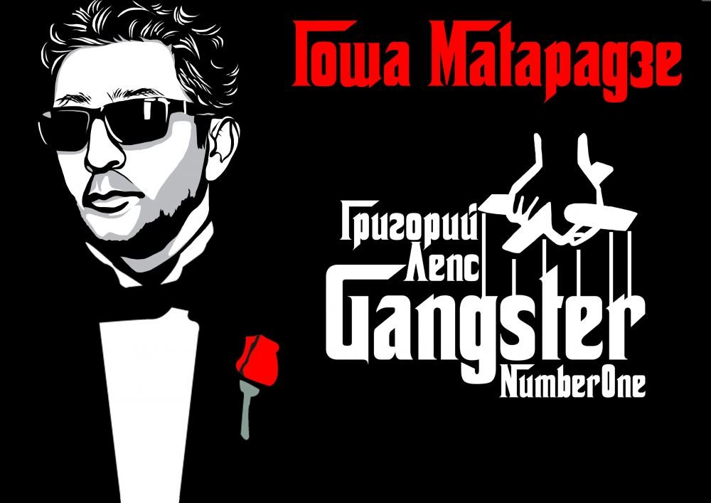 Gangster number one Григорий Лепс